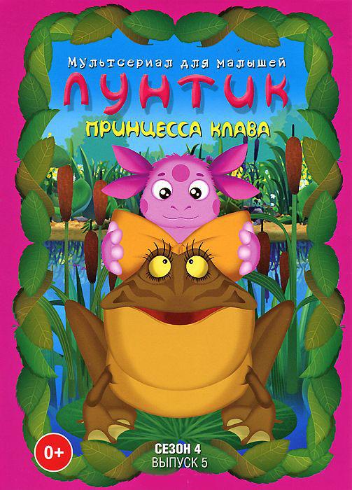 Лунтик 4 Сезон 5 Выпуск Принцесса Клава (13 серий)