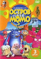 Остров МоМо 3 Диск (11-15 серии)
