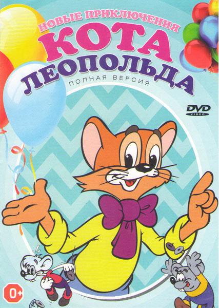 Новые приключения кота Леопольда (13 серий)