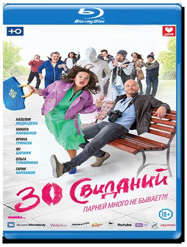 30 свиданий (Blu-ray)