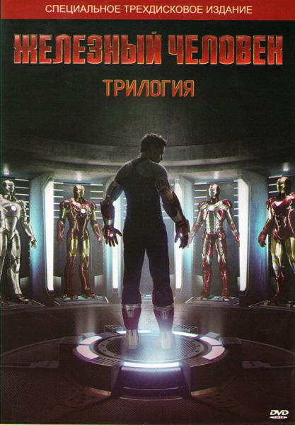 Железный человек / Железный человек 2 / Железный человек 3