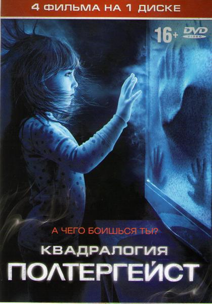 Полтергейст 2015 / Полтергейст 1982 / Полтергейст Обратная сторона / Полтергейст 3