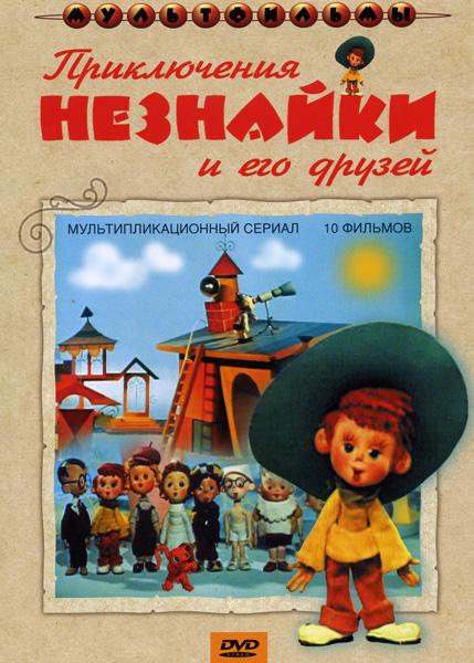 Приключения Незнайки и его друзей 10 фильмов про Незнайку