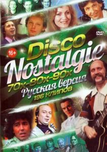 Disco Nostalgie 70х 80х 90х Русская версия 196 клипов