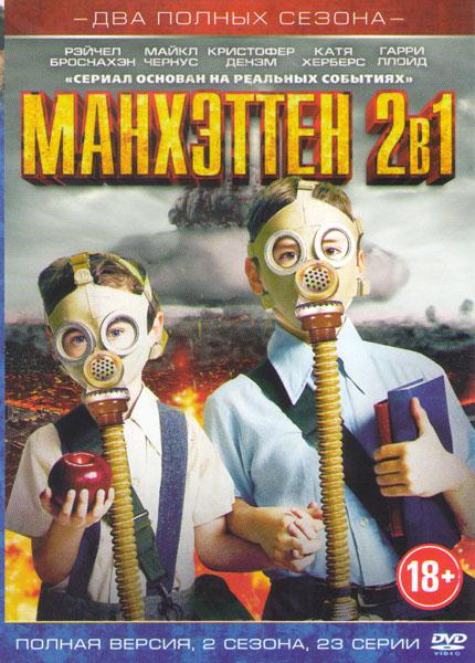 Манхэттен 1,2 Сезона (23 серии)