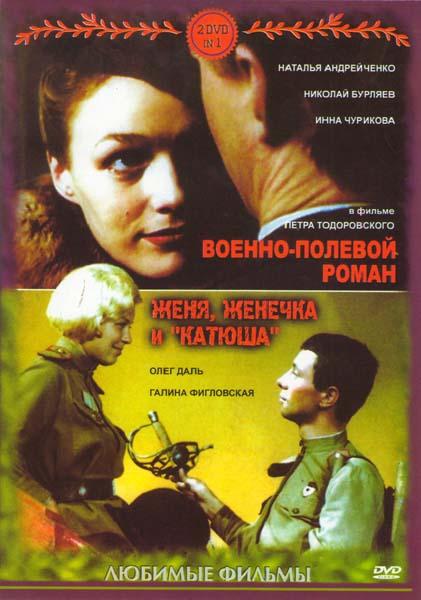 Военно-Полевой роман / Женя Женечка и катюша Подарочный