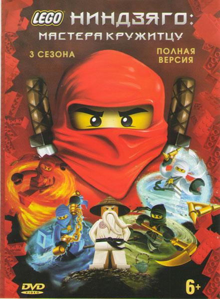 LEGO Ниндзяго Мастера кружитцу ТВ 0,1,2 Сезоны (30 серий)