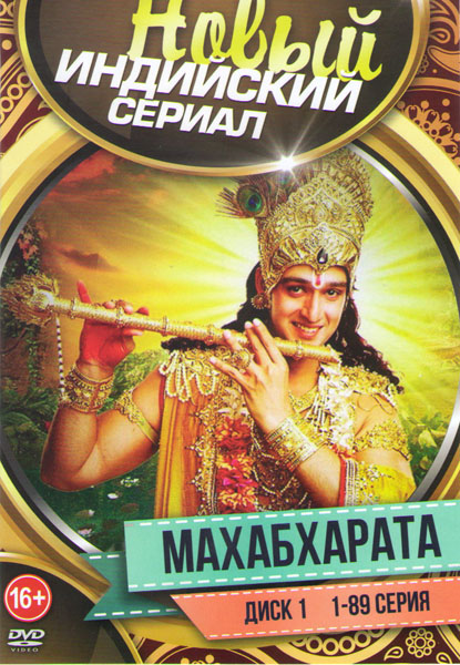 Махабхарата (267 серий) (3 DVD)