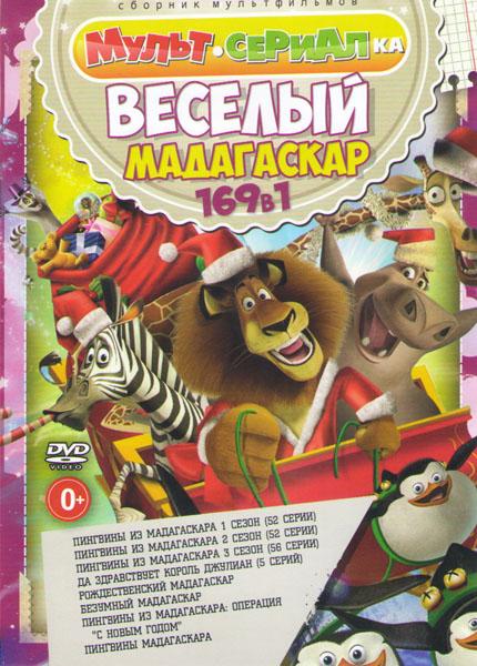 Мультсериалка 169в1 Веселый Мадагаскар (Пингвины из Мадагаскара 1,2,3 Сезоны (160 серий) / Да здравствует король Джулиан (5 серий) / Пингвины Мадагаскара / Мадагаскар 1,2,3 / Рождественский Мадагаскар / Безумный Мадагаскар / Операция С Новым годом)