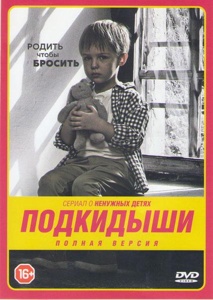 Подкидыши (Подкидыши Окно жизни) (24 серии)