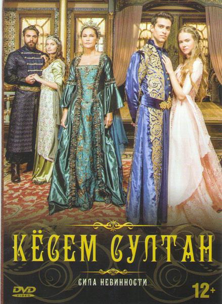 Великолепный век Кесем Султан (Великолепный век Империя Кесем) (19 серий)