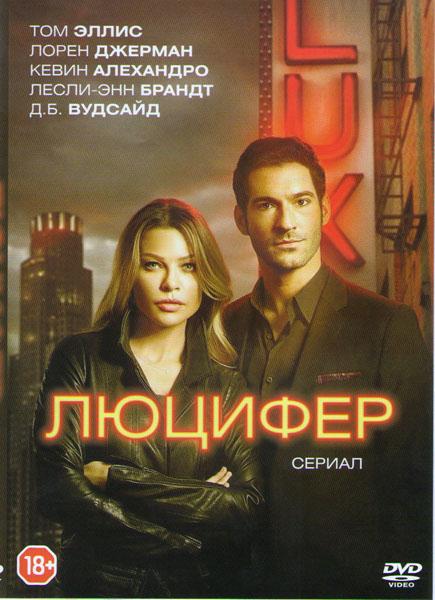 Люцифер (13 серий) (2 DVD)