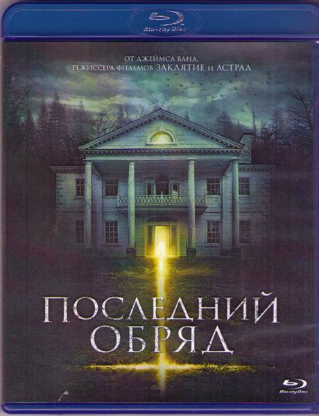 Последний обряд (Дом страха) (Blu-ray)