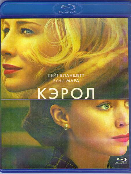 Кэрол (Blu-ray)