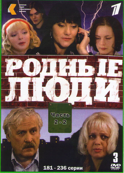 Родные люди (181-236 серии) (3 DVD)