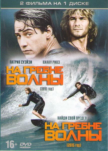 На гребне волны 1991 / На гребне волны 2015