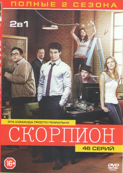 Скорпион 1,2 Сезоны (46 серий)