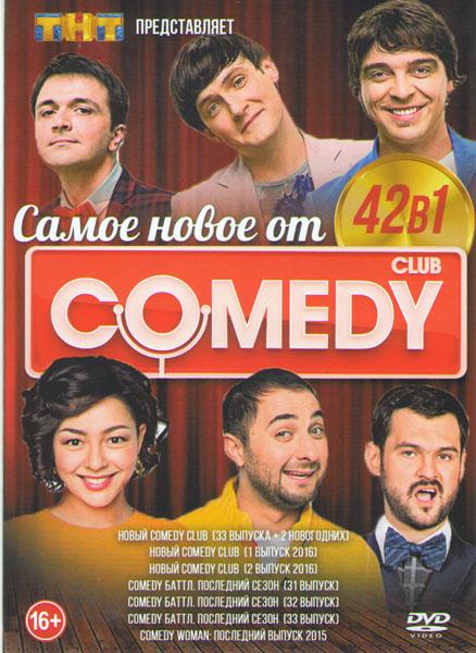 Самое Новое от Comedy Club 42в1 (Новый Comedy Club 33 Выпуска   2 новогодних / Новый Comedy Club 1,2 Выпуски 2016 / Comedy баттл Последний сезон 31,32,33 Выпуски / Comedy Woman последний выпуск 2015)