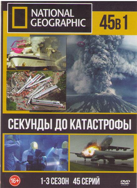 National Geographic Секунды до катастрофы 1,2,3 Сезоны (45 серий)